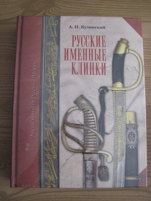 Русские именные клинки гербы вензеля